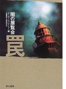 闇の展覧会 新装版 罠 (ハヤカワ文庫 NV)(ハヤカワ文庫 NV)