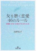 女を磨く恋愛46のルール 綺麗・自信・余裕が生まれる本 (王様文庫)(王様文庫)