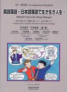 英語落語・日本語落語で生き生き人生! 日・英対訳 大声で読んだり・陽気に笑ったり・人前で演じたり (Troika series)