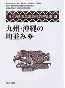 日本の町並み調査報告書集成 復刻 15 九州・沖縄の町並み 1