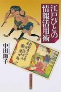 江戸びとの情報活用術 (江戸東京ライブラリー)