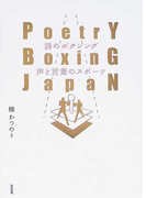 詩のボクシング声と言葉のスポーツ