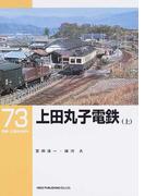 上田丸子電鉄 上 (RM library)