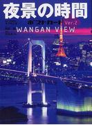 夜景の時間ポストカード Ver.2 Wangan view