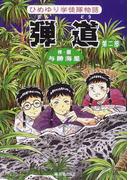 弾道 ひめゆり学徒隊物語 第2部