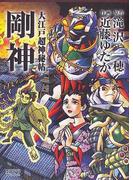 剛神 大江戸超神秘帖 (Legend archives Comics)