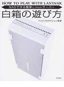 白箱の遊び方 NASで作る簡単Linuxサーバー