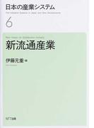 日本の産業システム 6 新流通産業