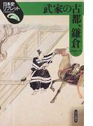 武家の古都、鎌倉 (日本史リブレット)