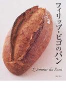 フィリップ・ビゴのパン L'amour du pain