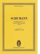 シューマン交響曲第4番ニ短調 (オイレンブルク・スコア)