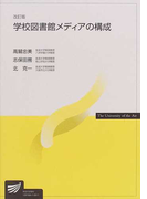 学校図書館メディアの構成 改訂版 (放送大学教材)