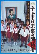 子どもは未来の開拓者 ストリートチルドレンのいない国キューバ