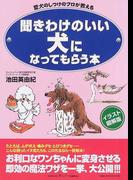聞きわけのいい犬になってもらう本 愛犬のしつけのプロが教える イラスト図解版 (KAWADE夢ムック)