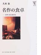 名作の食卓 文学に見る食文化 (角川学芸ブックス)