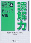 読解力 Part7対策 (TOEIC Testスキル別特訓シリーズ)