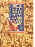 スーパー戦隊画報 正義のチームワーク三十年の歩み 第1巻 The history of super hero team battle,1975−1987 (B media books special)
