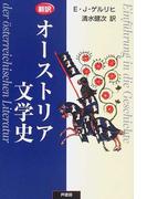 オーストリア文学史 新訳