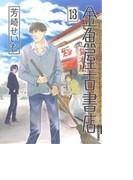 金魚屋古書店(Big comics ikki) 16巻セット