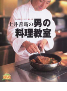 土井善晴の男の料理教室 食べて元気!ほらねABC朝日放送 Joyful recipes for daddy (Gakken hit mook)