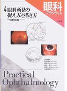 眼科プラクティス 4 眼科所見の捉え方と描き方