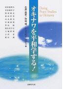 オキナワを平和学する!