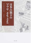 日本占領下のマラヤ 1941−1945