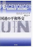 国連の平和外交