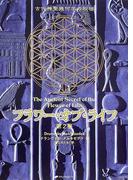 フラワー・オブ・ライフ 古代神聖幾何学の秘密 第2巻
