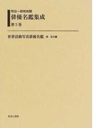 明治〜昭和初期俳優名鑑集成 復刻 第5巻 世界活動写真俳優名鑑