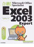 合格!Microsoft Office Specialist Excel 2003 Expert