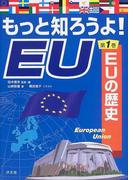 もっと知ろうよ!EU 第1巻 EUの歴史