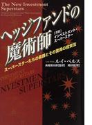 ヘッジファンドの魔術師 スーパースターたちの素顔とその驚異の投資法 (ウィザードブックシリーズ)