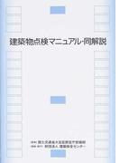 建築物点検マニュアル・同解説