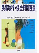 民事執行・保全判例百選 (別冊ジュリスト)