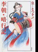李朝・暗行記 (潮漫画文庫)(潮漫画文庫)
