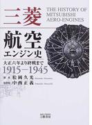三菱航空エンジン史 大正六年より終戦まで 1915−1945