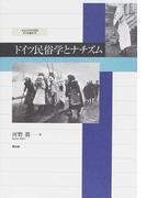 ドイツ民俗学とナチズム (愛知大学国研叢書)