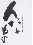 んなもの 関征春・創作陶芸誌上個展