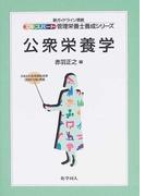 公衆栄養学 (エキスパート管理栄養士養成シリーズ)