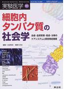 実験医学 Vol.23No.15(2005増刊) 細胞内タンパク質の社会学