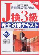 情報処理活用能力検定J検3級完全対策テキスト 情報リテラシー 2006年版