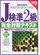 情報処理活用能力検定J検準2級完全対策テキスト 情報リテラシー応用&コミュニケーション 2006年版