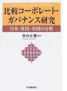 比較コーポレート・ガバナンス研究 日本・英国・中国の分析