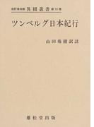 ツンベルグ日本紀行 オンデマンド版 (異國叢書)