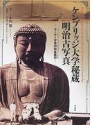 ケンブリッジ大学秘蔵明治古写真 マーケーザ号の日本旅行