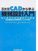 3次元CADから学ぶ機械設計入門 初心者のための設計7つ道具