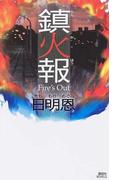 鎮火報 Fire's out (講談社ノベルス)(講談社ノベルス)