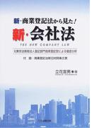新・商業登記法から見た!新・会社法 元東京法務局法人登記部門首席登記官による徹底分析