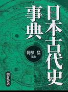 日本古代史事典